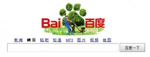 Baidu Pirate Google