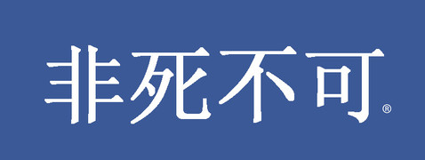 facebook in china